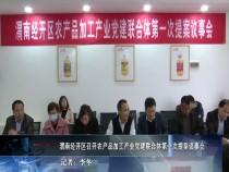 渭南经开区召开农产品加工产业党建联合体第一次提案议事会