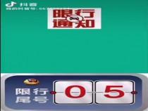 注意啦!11月27日渭南城区机动车限号0和5