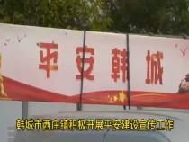 韩城西庄:同心创造和谐家园 携手共建平安家园