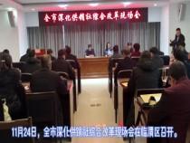 渭南市深化供销社综合改革现场会在临渭区召开
