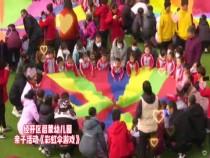 经开区启蒙幼儿园亲子活动《彩虹伞游戏》