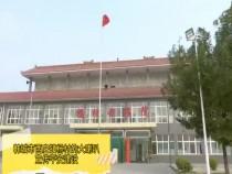 韩城西庄:平安巡逻队 让大家更放心