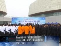 """渭南经开区举办""""全民全运 同心同行"""""""