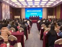 渭南市民政局举行社会救助兜底保障业务培训会