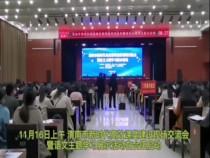 渭南市新时代高效课堂建设现场交流会暨语文主题学习展示活动启动