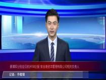 薛清军分别会见杭州58企服 紫金港资本管理有限公司相关负责人