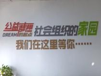 """云平台助力渭南市社会组织管理实现""""一网归集""""""""一键查询"""""""