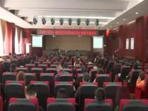 """渭南高新区举办""""高新大讲堂--推进绿色发展建设美丽渭南""""专题讲座"""