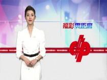"""陕西省""""快乐8""""游戏第二轮投注站培训会走进渭南"""