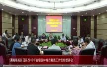 渭南高新区召开2019年省级园林城市复查工作安排部署会