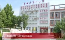 渭南高新区第一小学开展幼小衔接活动