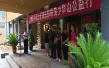 陕西长安竞技:遇见少华山 绿色低碳行