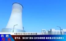 富平县:强化部门联动 及时协调难题 确保重点项目如期完工