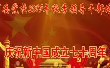 渭南党校庆祝新中国成立七十周年
