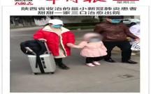 陕西省最小新冠肺炎患者甜甜治愈出院