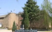 历史的村落:合阳县坊镇灵泉村古建筑群