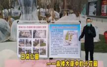 渭南城市规划建设管理