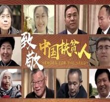 致敬中国扶贫人第一集