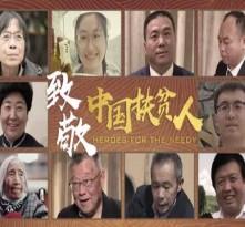 致敬中国扶贫人第三集