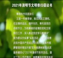 2021年清明节文明祭扫倡议书