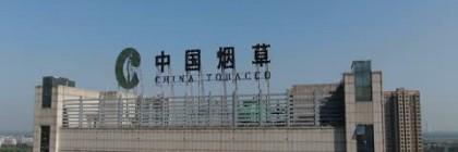 """渭南市烟草公司物流分公司献礼""""中华人民共和国成立70周年"""""""