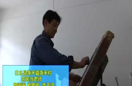 农民当老师 教画画 种果树 两不误
