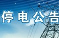 渭南供电局2015年1月20日停电公告
