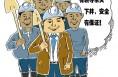 澄城县全面加强煤矿安全生产工作
