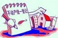 渭南市临渭区人民政府关于在全区实施不动产统一登记的通告