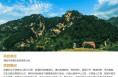 石鼓山风景旅游区建设项目