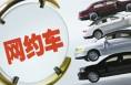 交通部公布网约车考试内容 80分及以上考试合格