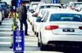 车辆不符合国Ⅴ排放标准 元旦后挂不上陕A牌照