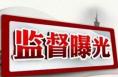 渭南市委关于中央第六环境保护督察组交办群众信访举报环境问题的通报