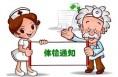 """市妇幼院""""迎新春,关爱健康""""体检有优惠"""