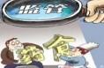 春节期间渭南严打食药违法犯罪 发现线索可拨110或12331举报