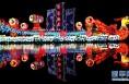 """""""一带一路""""国际灯光节在韩城举行"""