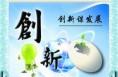 渭南经开区:早学活用新政策  凝心聚力谋发展
