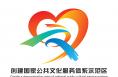 中华人民共和国公共文化服务保障法