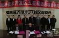 渭南经开区举行五星级酒店项目签约仪式