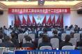临渭区工商联选举产生新一届执委会