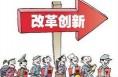 韩城市今年将以改革创新精神提升组织工作