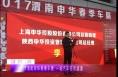 2017渭南申華春季車展   一場汽車狂歡盛宴