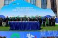 年产约30万吨的中垦乳业加工基地在渭南经开区正式投产