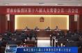 临渭区第十八届人大常委会召开第二次会议