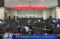 临渭区食药监局为200余名执法人员做业务培训