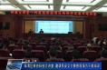 临渭区举办科技大讲堂 邀请西安交大教授现场为干部培训