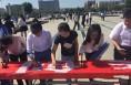 为了更美好的生活 渭南高新区创文明城市万人签名