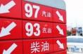 今起92号汽油和0号柴油每升分别降低0.14和0.15元