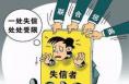 陕启动社会信用体系建设 加大环境违法失信惩戒