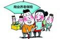 """李克强:确保商业养老保险""""养命钱""""安全可靠"""